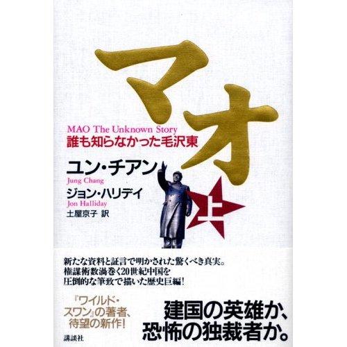 Mao1_5