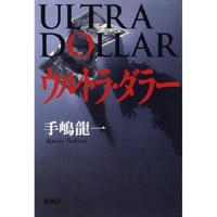 Ultradollar_2