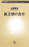 hisabetsu